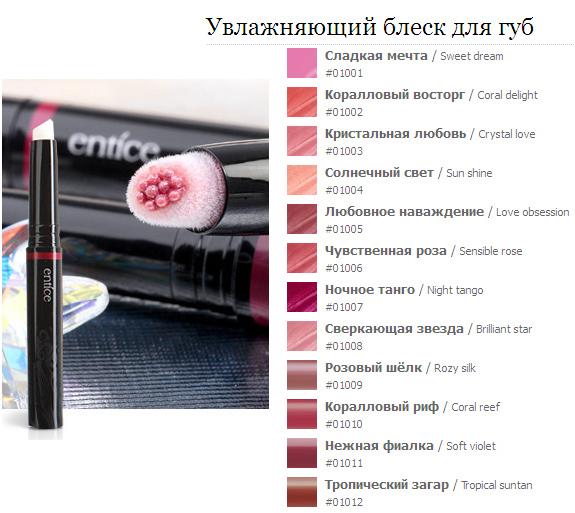 Entice косметика где можно купить avon как заказать подарок новому представителю