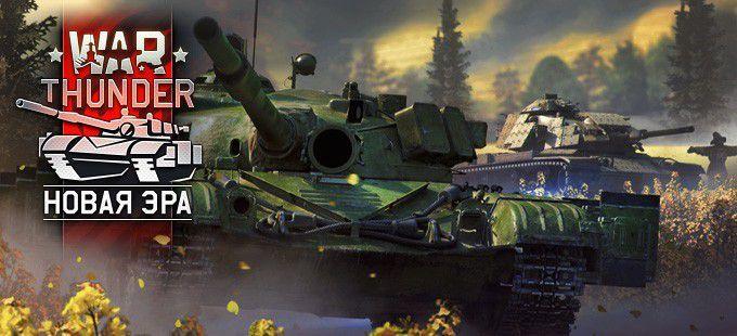 танки вартандер отзывы