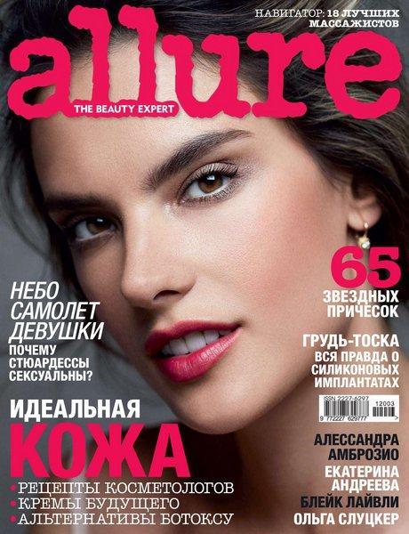 Журнал allure модели кукол ручной работы