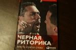 """Обложка книги """"Черная риторика"""""""