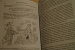 """Книга """"Как продать слона"""" в развороте"""