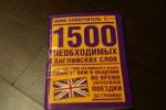 """Внешний вид мини-самоучителя """"1500 необходимых английских слов"""""""