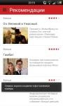 Приложение Афиша для Android - раздел фильмы