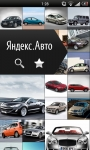 Приложение Яндекс.Авто для Android - стартовая страницы