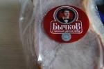 Внешний вид варено-копченой свинины по-милански Бычков в упаковке