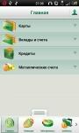Приложение Сбербанк ОнЛайн для Android - возможности