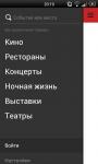Приложение Афиша для Android - разделы