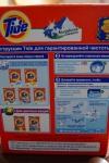 """Упаковка стирального порошка Tide """"Альпийская свежесть"""" автомат (вид сзади)"""