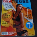 """Обложка женского журнала """"Shape Упражнения"""""""