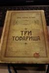 """Обложка записной книжки """"Три товарища"""" Проф-Пресс"""