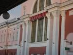 Гомельский вокзал