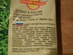 Московский Картофель хрустящий с сыром Русский продукт - информация о производителе и составе продукта