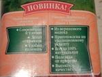 Ряженка деревенская отборная - информация о продукте