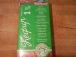 """Кефир """"Одарка"""" 1% - интересная информация об употреблении этого напитка на упаковке"""