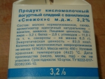 """""""Снежок"""" Дмитровский молочный завод, информация о составе"""