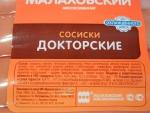 """Сосиски """"Докторские"""" Малаховский мясокомбинат - информация о составе продукта и производителе"""