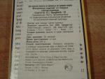 Спагетти De Cecco №12 - состав и основная информация
