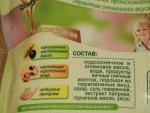 Майонез на перепелиных яйцах Слобода 67% - состав продукта