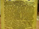 Йогурт Здрайверы Мультифрукт - состав продукта и информация о производителе