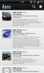 Приложение Яндекс.Авто для Android - результаты поиска
