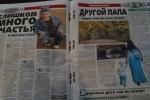 """Газета """"Моя семья"""" в развороте."""