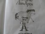Традиционный образ Пеппи с лошадью