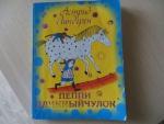 Детская книга для взрослой тёти