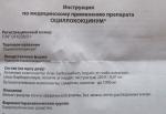 Оциллококцинум инструкция