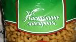 Производитель заявляет, Макфа настоящие макароны