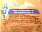 """AOS"" с витамином Е"