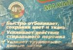 """Усилитель стирального порошка """"Бос-плюс Maximum"""""""
