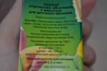 """Нектар """"Остров Колибри"""" персиково-яблочный с мякотью для детского питания"""
