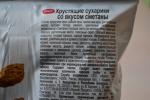 Сухарики ХрусTeam со вкусом сметаны