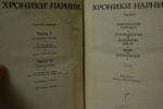 "Книга ""Хроники Нарнии"", Клайв С. Льюис"