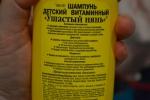 """Детский шампунь """"Ушастый нянь"""" витаминный с облепихой и пантенолом"""