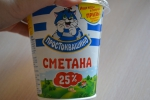 "Сметана ""Простоквашино"" 25%"