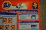 """Стиральный порошок Tide """"Альпийская свежесть"""" автомат"""