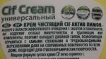 Чистящее средство Cif Cream Active Lemon