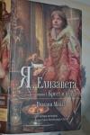 """Книга """"Я, Елизавета. Книга 1: Крест и плаха"""", Розалин Майлз"""