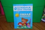 Развивающий альбом Школа Семи Гномов «Умная вырезалочка» от 2 до 3 лет
