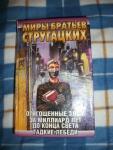 """Книга """"Гадкие лебеди"""", Аркадий Стругацкий, Борис Стругацкий"""