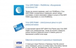 меню киви и вебмани - объединение возможностей