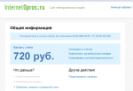 Скрин личного кабинета Internetopros.ru.