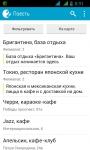 Справочник организаций 2ГИС для Android