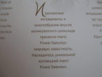 Надпись на крышке упаковки шоколадных конфет Merci ассорти 8 видов