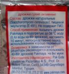 Дрожжи сухие активные Pakmaya, способ применения