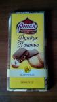 """Шоколад молочный Россия """"Фундук Печенье"""""""