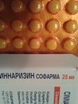 Таблетки с коробкой