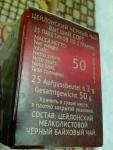 """Масса и состав чая """"Майский"""" цейлонский"""