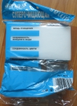 Упаковка с меламиновой губкой